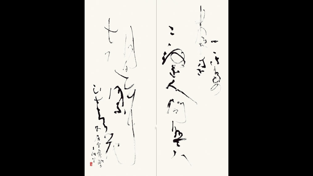 A selection of 200 Japanese calligraphers