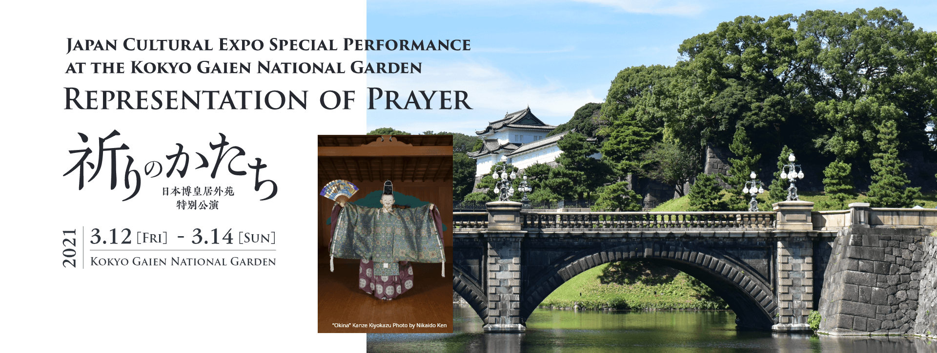 JAPAN CULTURAL EXPO SPECIAL PERFORMANCE AT THE KOKYO GAIEN NATIONAL GARDEN REPRESENTATION OF PRAYER